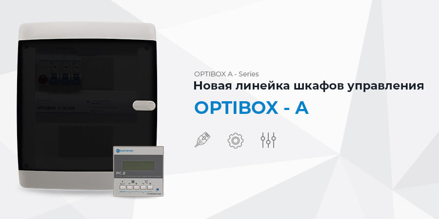 Новая линейка шкафов управления OPTIBOX-A